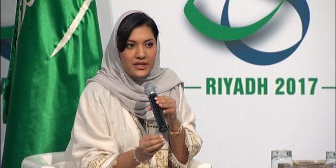 """ريما بنت بندر: رؤية 2030 """" تدعم المرأة كونها أحد عناصر بناء الوطن"""