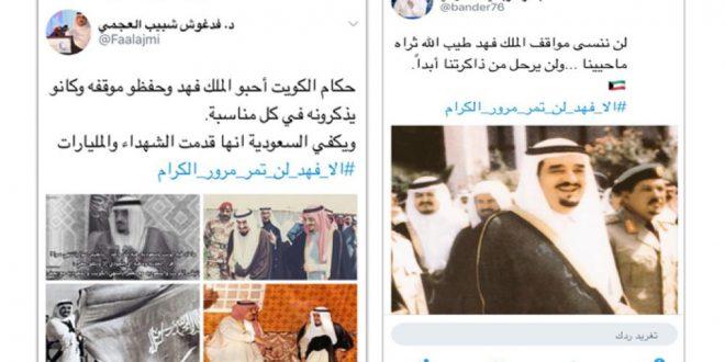 كويتيون يسترجعون الذاكرة بدور «السعودية» في تحرير بلادهم