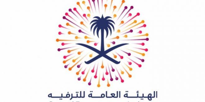 هيئة الترفيه السعودية تعلن فعاليات العيد