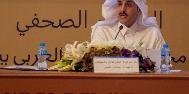 """تحت رعاية الملك.. الرياض تستضيف مؤتمر """"الأرشيفات العربية"""""""