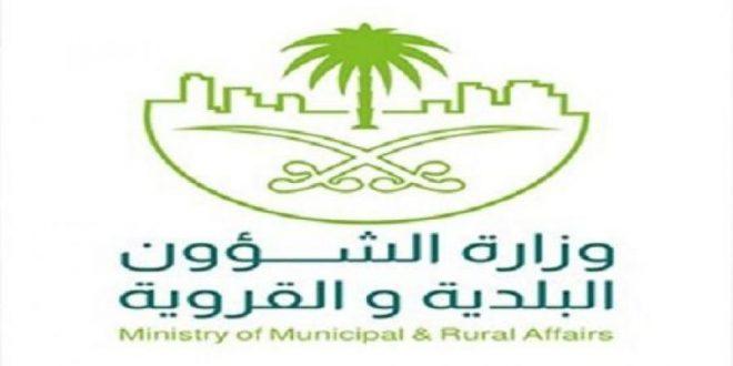 """""""الشؤون البلدية"""" تطلب ملاحظات وآراء الجمهور في 6 أنظمة تعتزم تطويرها"""