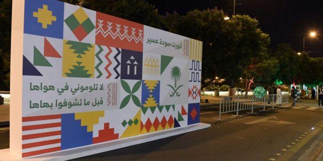 محافظة العقيق تحتفل باليوم الوطني 89 للمملكة بفعاليات تشويقية متنوعة