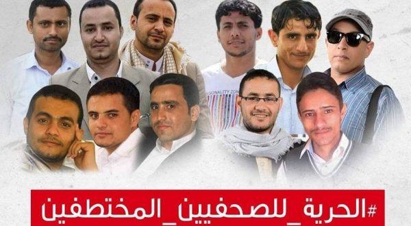 بعد وعود بالإفراج عنهم.. الحوثيون يحيلون الصحفيين المختطفين للمحكمة