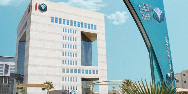 البنك السعودي الفرنسي يعلن عن برنامج تدريب تعاوني للطلبة الجامعيين