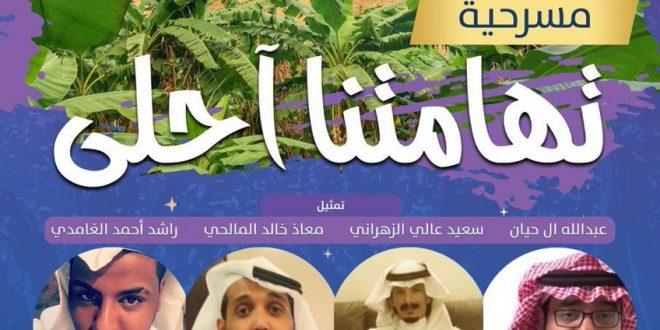 """مسرحية """"تهامتنا أحلى"""" تثير غضب أهالي منطقة #الباحة"""