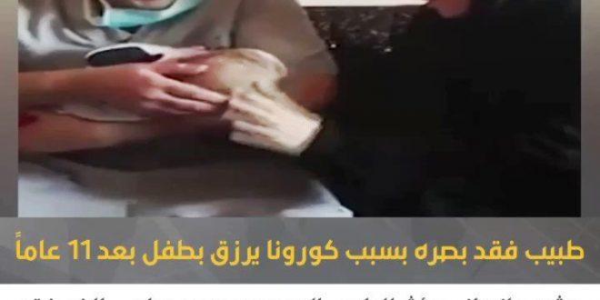 فيديو.. طبيب مصري فقد بصره بسبب كورونا يرزق بطفل بعد 11 عاما